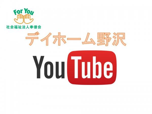 デイホーム野沢YouTube