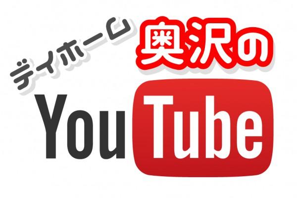 デイホーム奥沢のYouTube