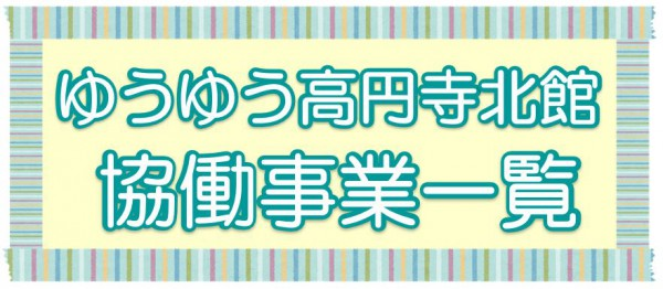 ゆうゆう高円寺北館『協働事業一覧』