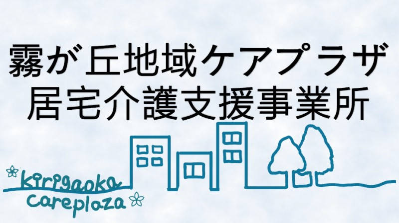 横浜市霧が丘地域ケアプラザ居宅支援事業所