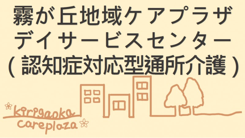 横浜市霧が丘地域ケアプラザデイサービスセンター(認知症対応型通所介護)