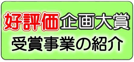 平成29年度好評価企画大賞受賞事業の紹介
