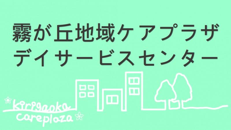 横浜市霧が丘地域ケアプラザデイサービスセンター