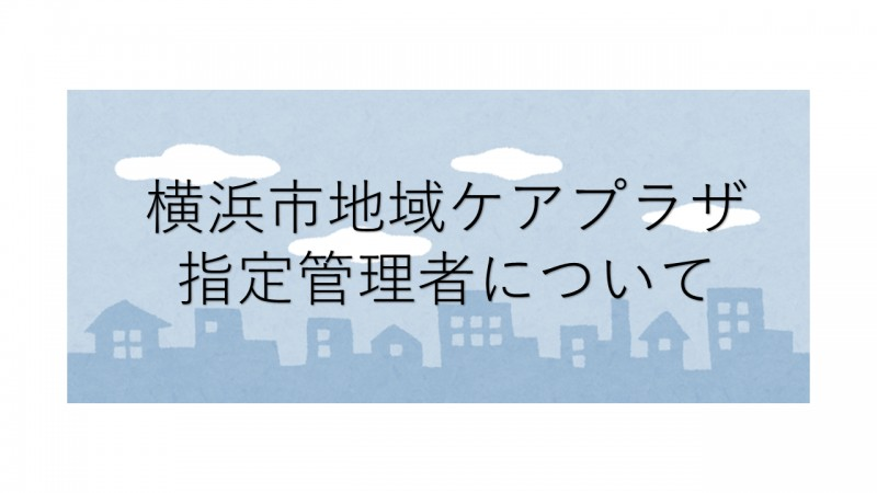横浜市地域ケアプラザ指定管理者の指定について