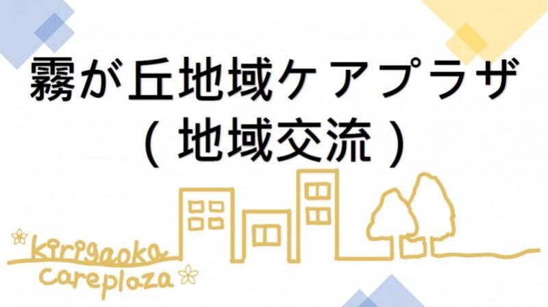 横浜市霧が丘地域ケアプラザ(地域交流)