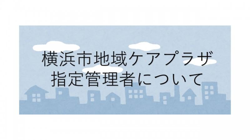 横浜市霧が丘地域ケアプラザ指定管理者について