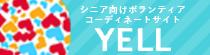 シニア向けボランティアコーディネートサイト YELL
