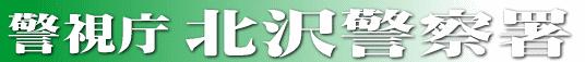 北沢警察署