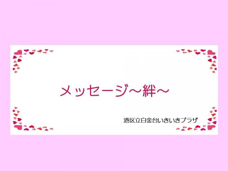 メッセージ~絆~(バックナンバー)