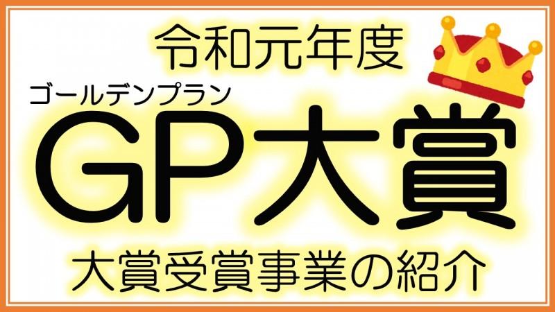 【事業開発プロジェクト】令和元年度 GP(ゴールデンプラン)大賞 受賞事業の紹介