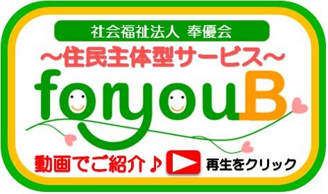 foryouBデイ動画バナー