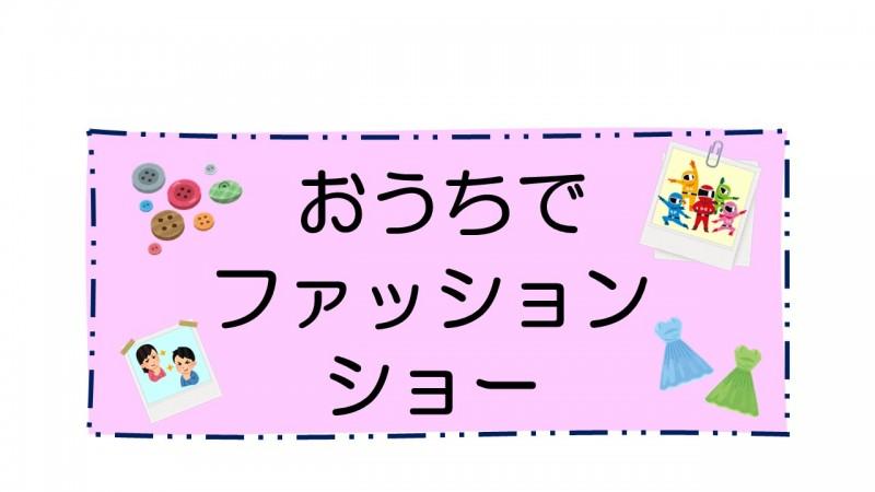 #おうちでファッションショー