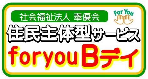 住民主体型サービス foryou Bデイ