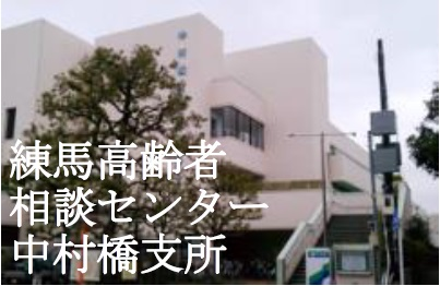 練馬高齢者相談センター中村橋支所