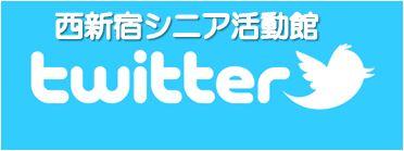 西新宿シニア活動館・twitter