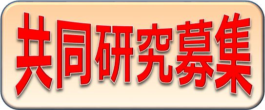 高齢者福祉の向上を目指した共同研究募集!!