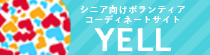 YELL<ボランティアコーディネートサイト エール>
