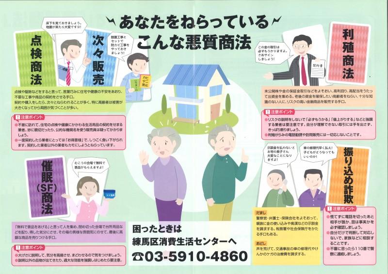 最新情報 練馬区石神井地域包括支援センター 福祉・介護・支援 社会 ...