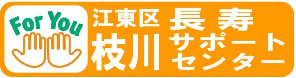 枝川長寿サポートセンター(枝川地域包括支援センター)