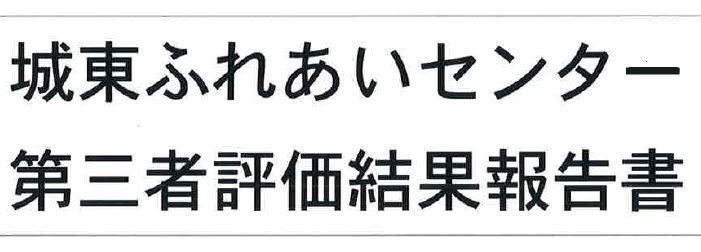 第三者評価結果報告~城東ふれあいセンター~