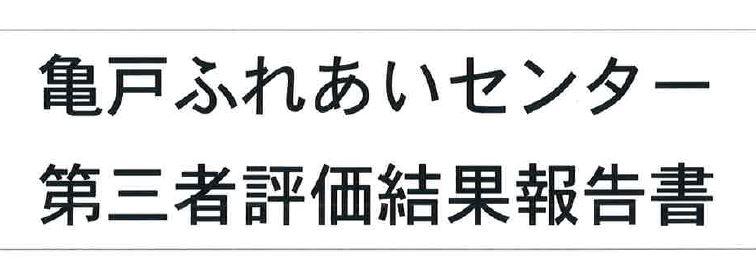 第三者評価結果報告~亀戸ふれあいセンター~