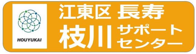 枝川長寿サポートセンター