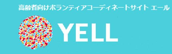 YELLバナー