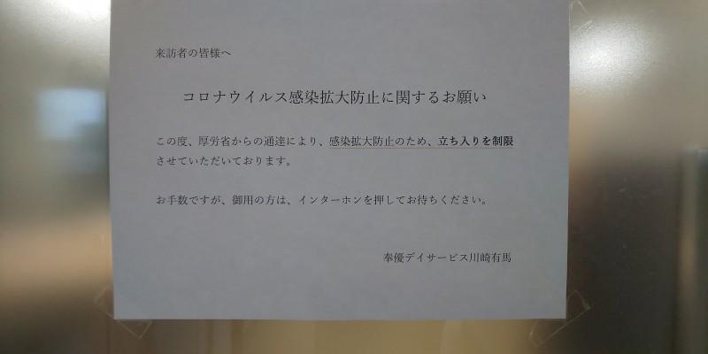 川崎 コロナ 感染 者