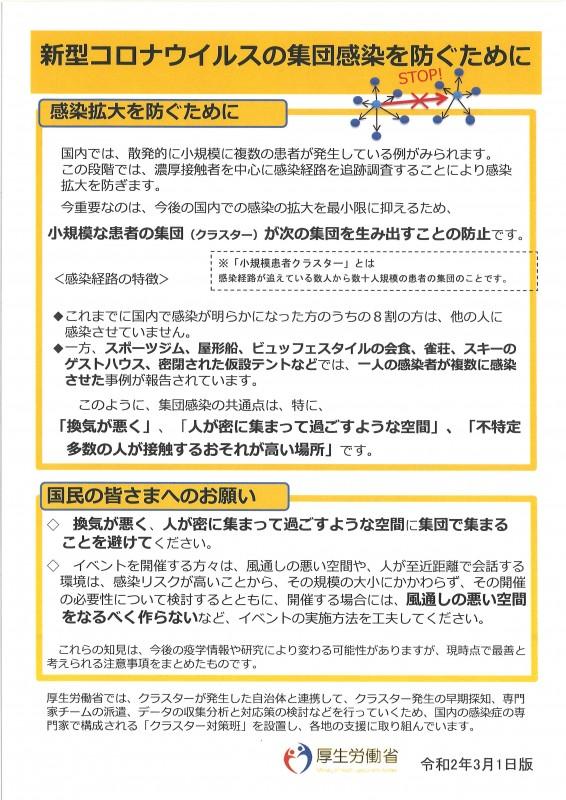 川崎 コロナ 感染 数