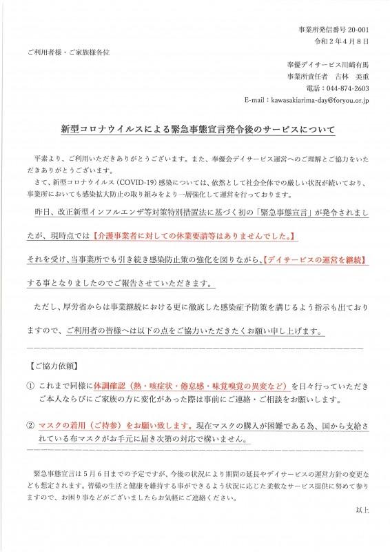 宣言 緊急 サービス 事態 デイ